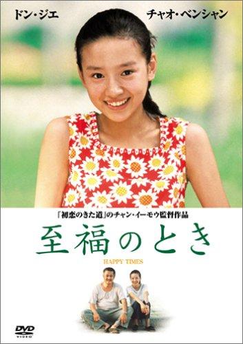 至福のとき [DVD]