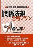 国家試験対策「関係法規」合格プラン―あん摩マッサージ指圧師/はり師、きゅう師〈2012年版〉