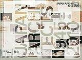 サムネイル:金沢21世紀美術館の同名の展覧会の図録『ジャパン・アーキテクツ1945-2010』