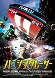 バニシング・レーサー [DVD]
