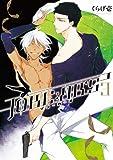JOKE:ЯR'S 3巻 (IDコミックス ZERO-SUMコミックス)
