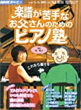 NHK趣味悠々 楽譜が苦手なお父さんのためのピアノ塾