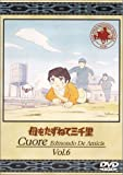 母をたずねて三千里(6)[DVD]