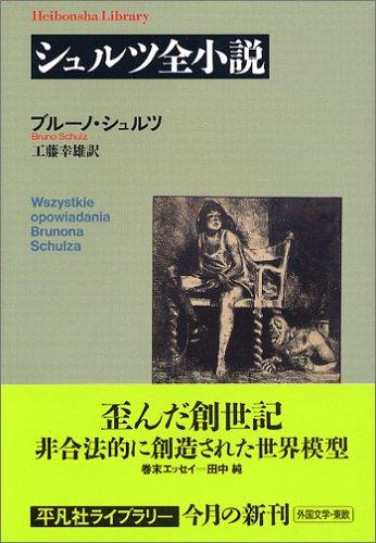 シュルツ全小説 (平凡社ライブラリー) [単行本]