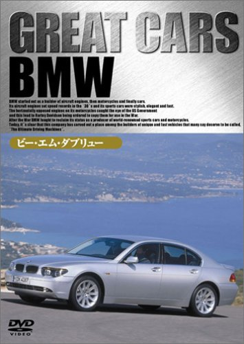 GREAT CARS グレイト・カー Vol.3 BMW [DVD]
