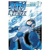 ロックマンギガミックス Vol.3 (BN COMICS)