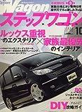 Option Wagon (オプション ワゴン) 2006年 10月号 [雑誌]