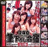 筆下ろし合宿 [DVD]