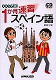 ステップ30 1か月速習スペイン語 (CDブック)