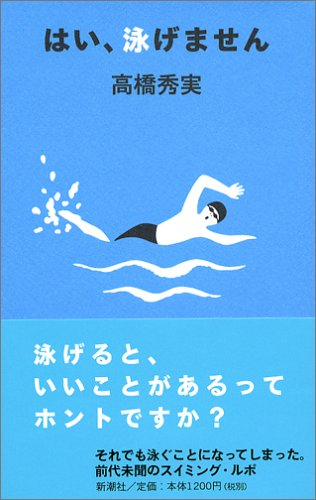 はい、泳げません