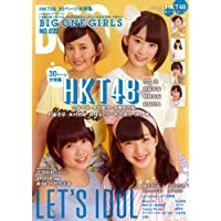 BIG ONE GIRLS NO.022 (SCREEN特編版)