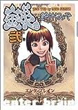 コミック 銭 2巻 (Beam comix)