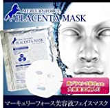 マーキュリーフォース美容液フェイスマスク 30枚入