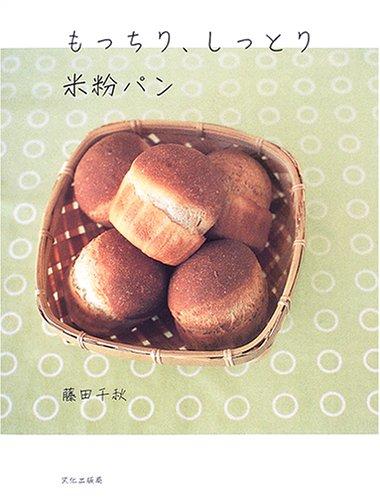 もっちり、しっとり米粉パン