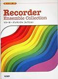 楽しい2声・3声 リコーダーアンサンブルコレクション