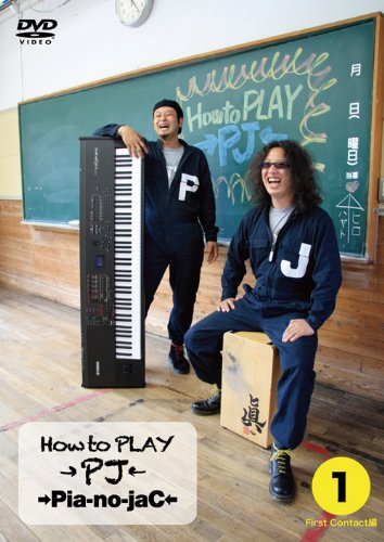 How to PLAY→PJ←1 ~First Contact編~ [DVD]