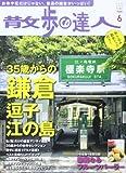 散歩の達人 2013年 06月号 [雑誌]