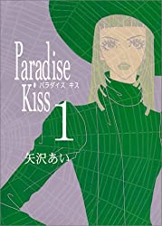 Paradise kiss (1) (Feelコミックス)