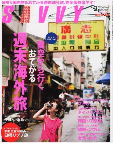 SAVVY (サビィ) 2011年 09月号 [雑誌]