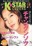 K★STAR LOVERS VOL.3 (ケー★スターラバーズ) 2011年 12/20号