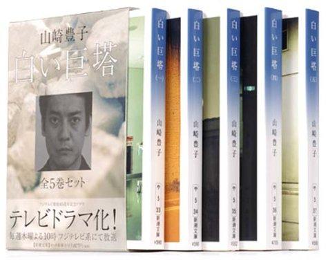 新潮文庫「白い巨塔 全5巻セット」