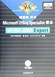 超図解資格 Microsoft Office Specialist教本 WORD 2003 Expert (for Office 2003)    超図解シリーズ