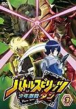 バトルスピリッツ 少年激覇ダン 3[DVD]