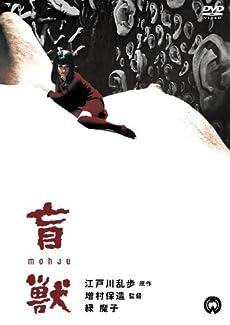 盲獣 [DVD]