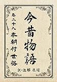 今昔物語第28巻 全44話現代語訳