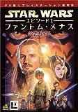 Star Wars:エピソード1 ファントム・メナス 公式ガイド
