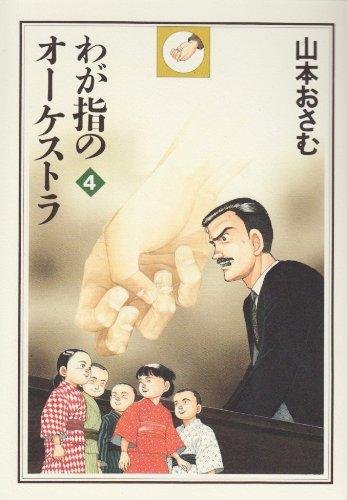 わが指のオーケストラ (4)