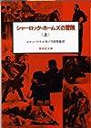 シャーロック=ホームズの冒険〈上〉 (偕成社文庫 3092)