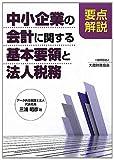 要点解説 中小企業の会計に関する基本要領と法人税務