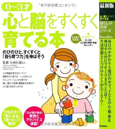 最新版 0~3才 心と脳をすくすく育てる本 (暮らしの実用シリーズ)