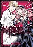 葬儀姫 1―LONDINIUM ROSE (フレックスコミックス・フレア)