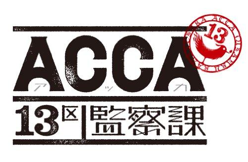 ACCA13区監察課(4) (ビッグガンガンコミックススーパー)