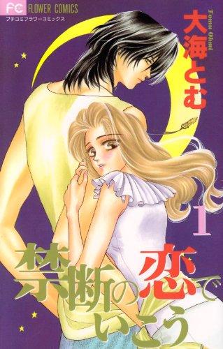 禁断の恋でいこう 1 (フラワーコミックス)