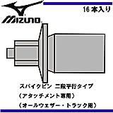 ミズノ(MIZUNO) スパイクピン 二段平行 8ZA302 ランキングお取り寄せ