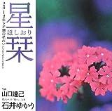 星栞 2012年下半期の星占い (一般書籍)