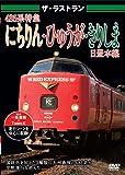 ザ・ラストラン 485系特急にちりん・ひゅうが・きりしま[DVD]