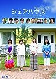 シェアハウス[DVD]