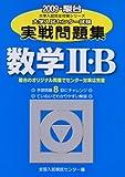 大学入試センター試験実戦問題集数学2・B 2009年版 (2009) (大学入試完全対策シリーズ)