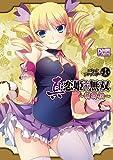 真・恋姫・無双~萌将伝~コミックアンソロジー 第15巻 (IDコミックス DNAメディアコミックス)