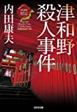 津和野殺人事件~〈日本の旅情×傑作トリック〉セレクション~ 浅見光彦シリーズ (光文社文庫)