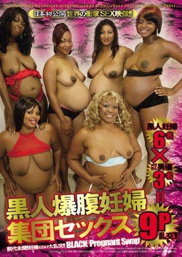 [----] 黒人爆腹妊婦集団セックス/ゴールドエンペラー/妄想族インターナショナル