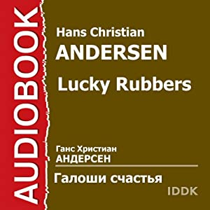 Lucky Rubbers [Russian Edition] Audiobook