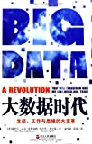 Big Data:A Revolution That Will Transform How We Live, Work, and Think (Chinese Edition)