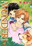 WONDER!(12) (ジュールコミックス)