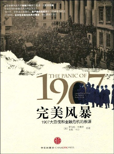 the-perfect-storm-the-root-causes-of-the-great-depression-and-the-1907-financial-crisischinese-editi