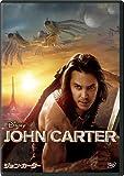ジョンカーター DVD